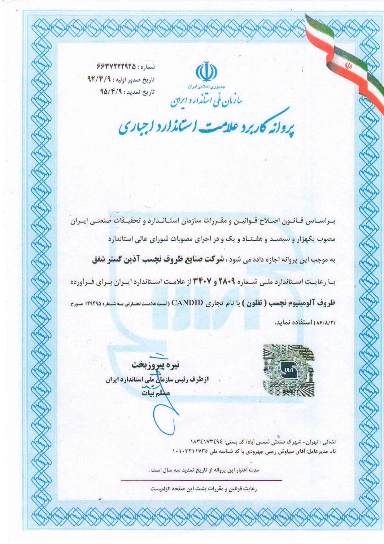 PBA-Pb-Cd FREE certificate